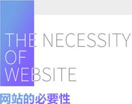 网站的必要性