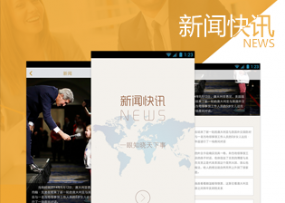 新闻快讯新闻资讯平台