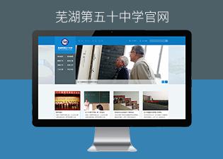 芜湖市第五十中学官网