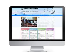 安徽师范大学经管学院官网