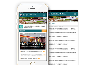 皖江学院手机官网