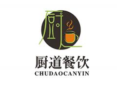 厨道餐饮logo设计方案