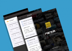 汽配宝典 手机APP IOS版