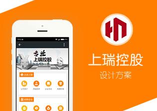 上瑞控股微官网