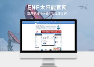 ENF太阳能官网