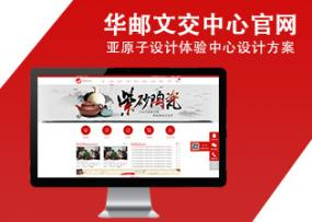 华邮文化产业发展有限公司官网