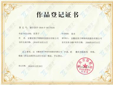 亚原子LOGO设计作品登记证书
