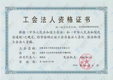 工会法人资格证书