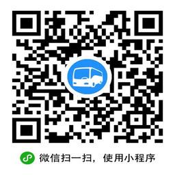 巴士管家微信小程序二维码