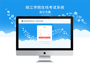 皖江学院在线考试系统