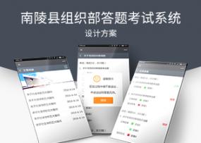 南陵县组织部答题考试系统