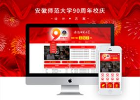 安师大90周年校庆网站