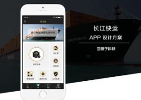 长江快运 货运信息服务平台