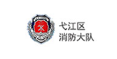 弋江区消防大队