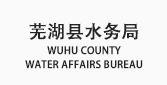 芜湖县税务局