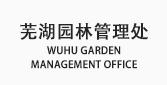 芜湖园林管理处