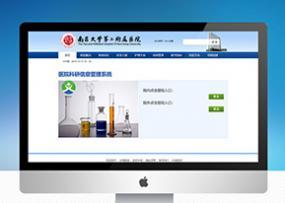南昌大学第二附属医院信息系统(HIS)
