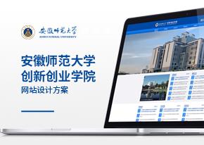 安师大创新创业网站