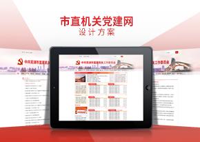 芜湖市直机关党建网
