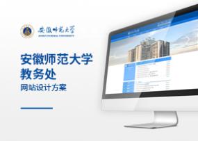 安师大教务处网站