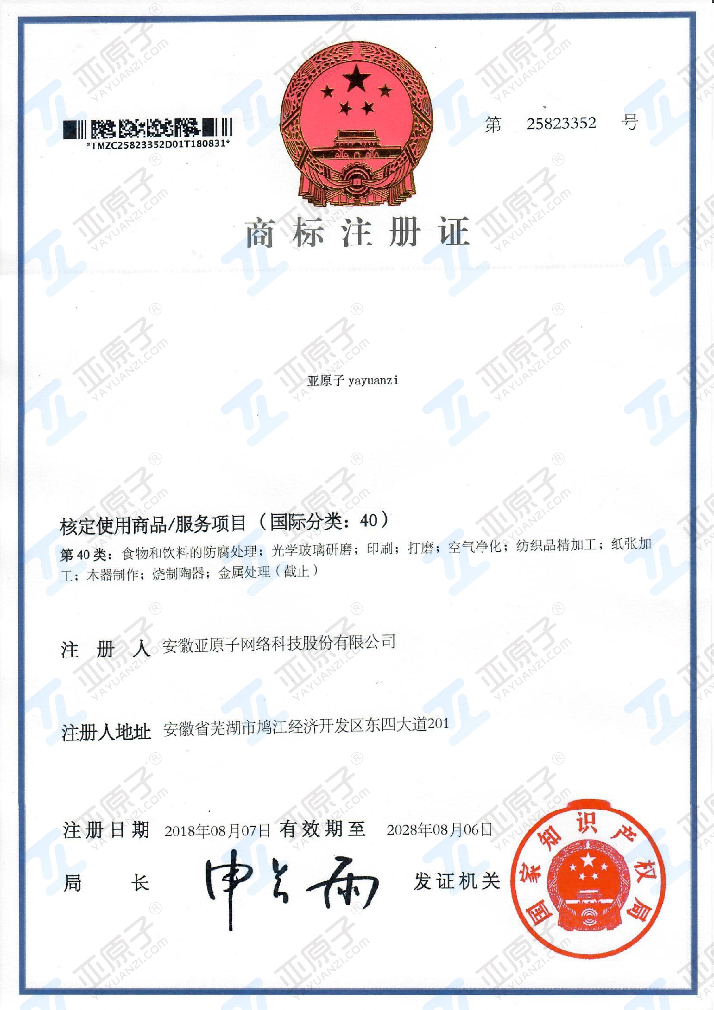 商标注册证第40类