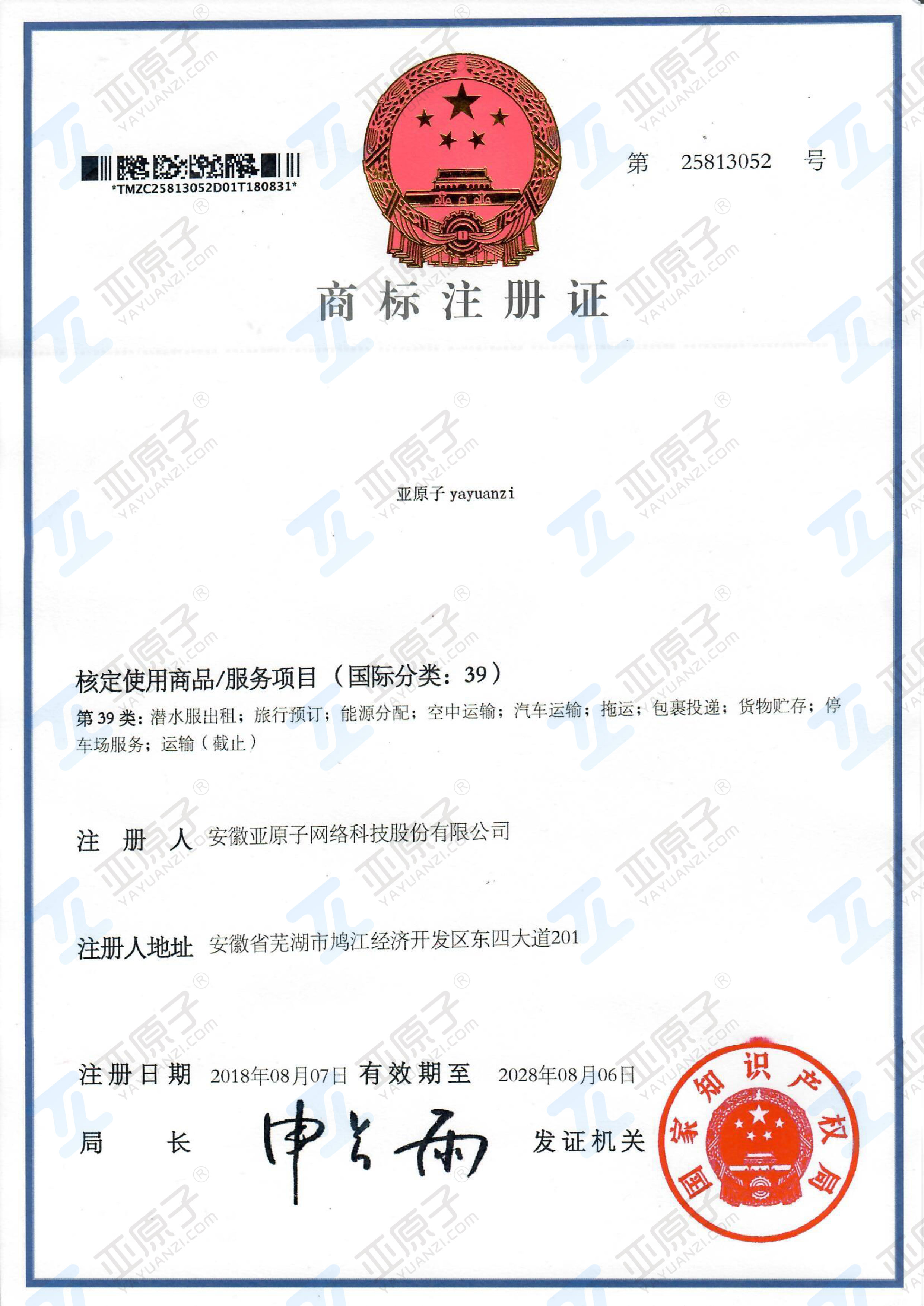 商标注册证第39类