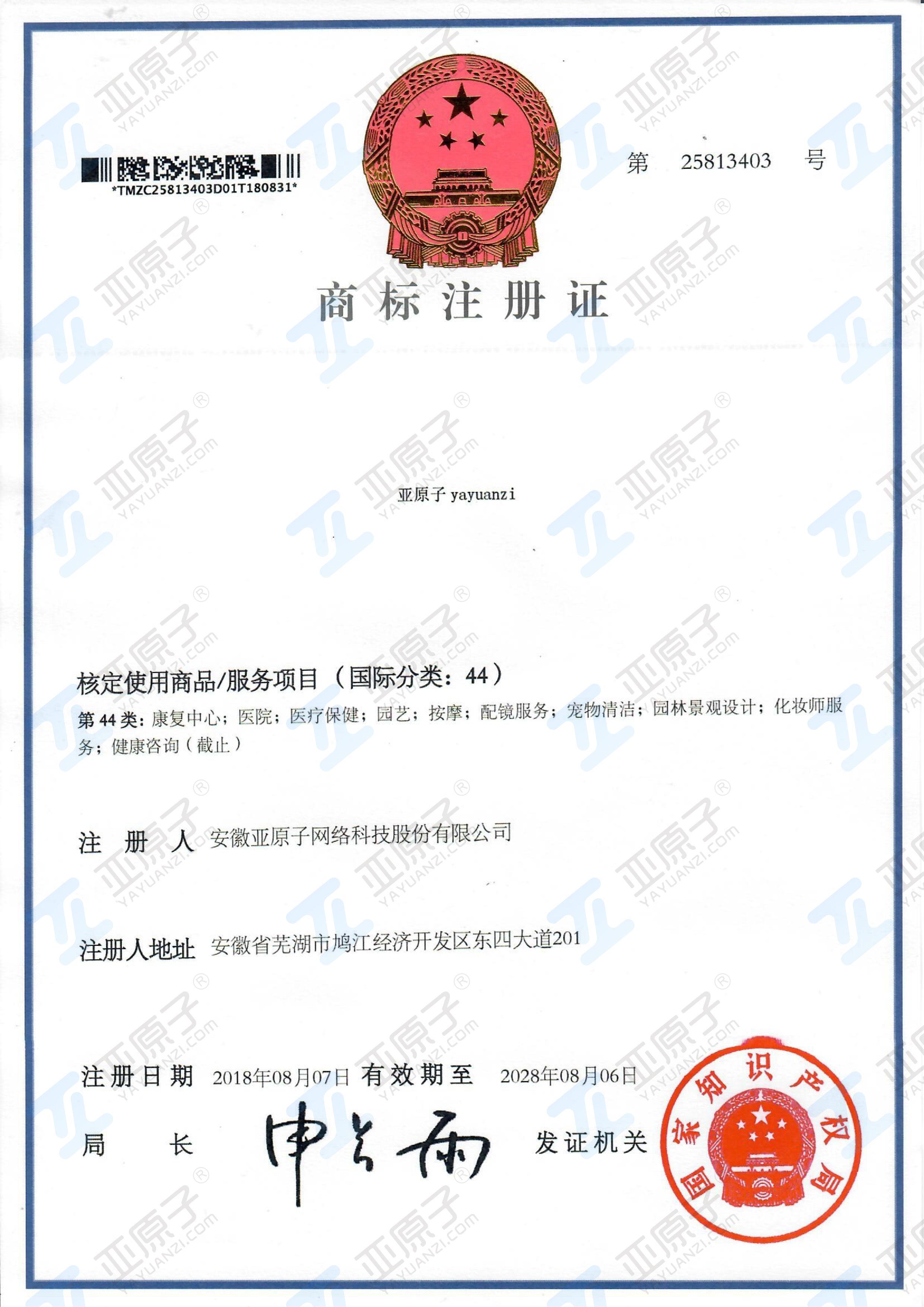 商标注册证第44类
