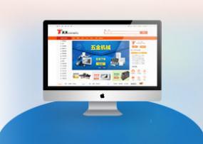 天天网 B2B交易平台
