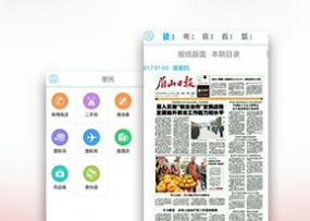 眉山在线 新闻资讯平台