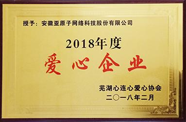 芜湖市爱心企业