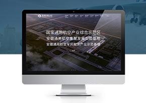 芜湖空港经济区官网