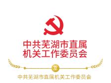 中共芜湖市直属机关工作委员会