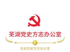 芜湖党史方志办公室