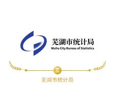 芜湖市统计局