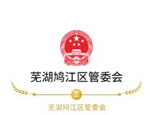 芜湖鸠江区管委会
