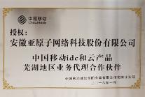 中国移动授权商