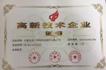 亚原子-高新技术企业证书