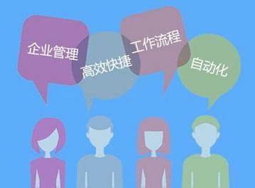 OA自动化办公管理系统的功能是什么?