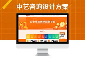 中艺企业咨询官网